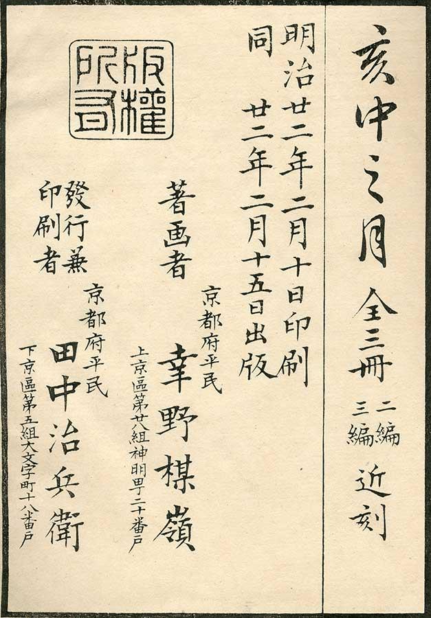 Biblioteca-Nazionale-Braidense-Pagine-Giapponesi-03