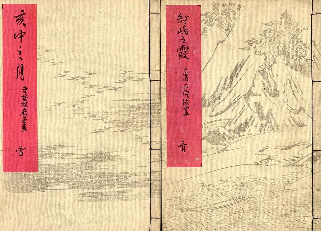 Biblioteca-Nazionale-Braidense-Pagine-Giapponesi-04
